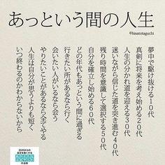 関連画像 Wise Quotes, Famous Quotes, Words Quotes, Inspirational Quotes, Sayings, Favorite Words, Favorite Quotes, Witty Remarks, Japanese Quotes