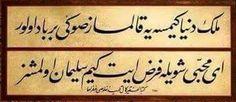 Mülk-i dünyâ kimseye kalmaz sonu berbâd olur / Ey Muhibbî şöyle farzet kim Süleymân olmuşuz