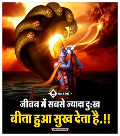 10 Suvichar in Hindi Krishna Quotes In Hindi, Hindu Quotes, Radha Krishna Quotes, Desi Quotes, Hindi Good Morning Quotes, Good Day Quotes, Good Thoughts Quotes, Reality Of Life Quotes, Life Lesson Quotes