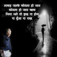 Love Song Quotes, Poetry Quotes, Best Quotes, Poetry Hindi, Life Lesson Quotes, Life Lessons, Life Quotes, Feelings Words, Poetry Feelings