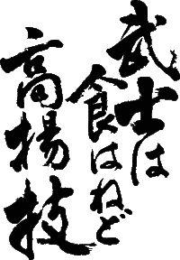 "Japanese proverb 武士は食はねど高楊枝 bushi wa kuwanedo takayouji ""A samurai pretends he…"