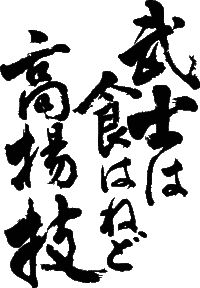 """Japanese proverb 武士は食はねど高楊枝 bushi wa kuwanedo takayouji """"A samurai pretends he has eaten well when he has no food (One must put on a brave display even in adversity.)"""""""