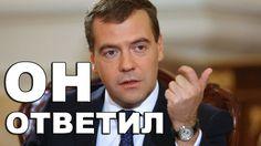 Медведев Наконец Ответил Навальному 04.04.17 Он Вам Не Димон