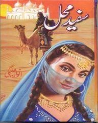 Now Buy Urdu Novels Online... Book Name: Safaid Mahal Author Name: Anwar Alaigi Book Price: 500 Buy Now: http://buyurdunovels.com/books/Safaid%20Mahal.html CALL +92 321 4220122   email buyurdunovels[@]gmail.com
