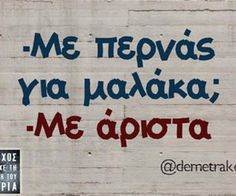 Find images and videos about greek quotes and greek on We Heart It - the app to get lost in what you love. Funny Greek Quotes, Funny Picture Quotes, Funny Quotes, Speak Quotes, Funny One Liners, Laughing Quotes, Funny Statuses, Funny Phrases, Funny Times