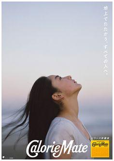 カロリーメイト CM|OTSUKA ADVIEW SITE|大塚製薬 Japan Advertising, Advertising Design, Japan Graphic Design, Graphic Design Illustration, Advertising Photography, Photography Business, Editorial Design Magazine, Hongkong, Simple Poster