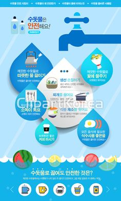 3월 22일은 세계 물의 날 입니다 :)  The World Water Day, 22 March  UI  랜딩페이지  메뉴내비게이션  물  물방울  블루  수도꼭지  웹사이트  콘텐츠  이벤트  템플릿  프레임 마케팅 UI landing page navigation menu tap water droplets Blue website content event template frame marketing CLIPARTKOREA 클립아트코리아 :: 통로이미지(주) www6.clipartkorea.co.kr