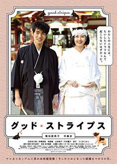 菊地亜希子×中島歩がマンネリカップル演じる『グッド・ストライプス』から予告編 - エキサイトニュース