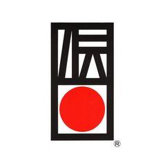 Mark for Authorized Japanese Traditional Handicrafts _ Yusaku Kamekura