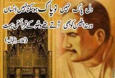 Urdu Quotes With Images, Poetry Quotes In Urdu, Best Urdu Poetry Images, Urdu Poetry Romantic, Love Poetry Urdu, Iqbal Poetry In Urdu, Qoutes, Life Quotes, Top Quotes