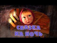 Masha And The Bear Bon Voyage Boomerang Africa Youtube Medved Skazki Melki