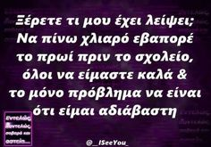 Funny Picture Quotes, Funny Quotes, Life Quotes, Weed Girls, Greek Quotes, Like You, Favorite Quotes, Laughter, Nostalgia