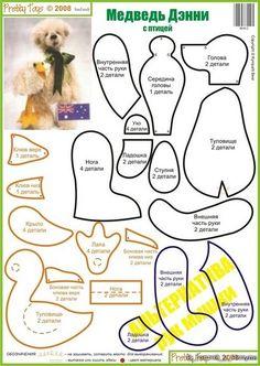 teddy bear and duck dolls Animal Sewing Patterns, Stuffed Animal Patterns, Doll Patterns, Bear Patterns, Diy Teddy Bear, Teddy Bears, Bear Template, Tiny Teddies, Bear Doll