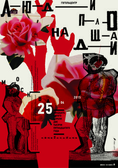 #art #collage #red #poster