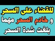 طريقة علاج السحر و خادم السحر بشكل نهائي مهما بلغت شدة السحر Recitation Du Coran Paroles Religieuses Doua Ramadan