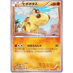 Pokemon 2015 Legendary Holo Collection Hippopotas Holofoil Card #013/027