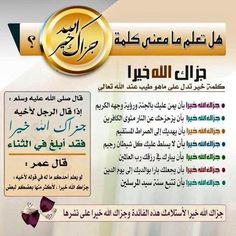 Coran Tajwid, Allah, Religion, Islamic Qoutes, Islamic Art, Arabic Sweets, Beautiful Rose Flowers, Urdu Poetry Romantic, Islamic Gifts