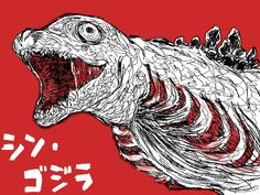 意外な人気?「シン・ゴジラ」で蒲田に上陸したゴジラ=蒲田くんのイラスト&画像まとめ #シンゴジラ #蒲田くん - Togetterまとめ