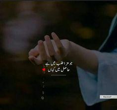 Na Urdu Quotes With Images, Love Quotes In Urdu, Urdu Love Words, Poetry Quotes In Urdu, Love Poetry Urdu, Quotations, Qoutes, Eid Quotes, Deep Poetry