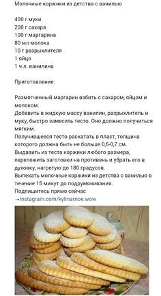 коржики – Famous Last Words Pastry Recipes, Baking Recipes, Russian Pastries, Borscht Soup, Famous Drinks, Sour Cream Sauce, Gourmet Desserts, Russian Recipes, Seafood Dishes