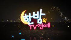 한밤의tv연예 브릿지  - sbs