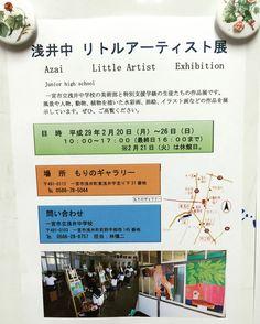 2017 2月20日〜26日まで 浅井中学校の美術部と特別支援学級の生徒さん達による【リトルアーティスト展】を開催します