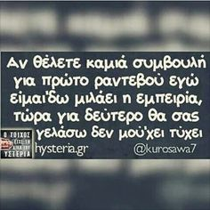 #greekquotes #greek_funny_quotes #edita