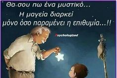 Greek Quotes, Book Quotes, Wise Words, Books, English, Photos, Photography, Tatoo, Livros