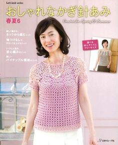 Deja Serie Knit №80455 (2015 / Japón)