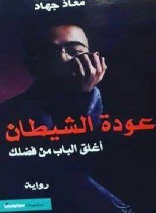 تحميل رواية عودة الشيطان أغلق الباب من فضلك Pdf معاذ جهاد Movies Movie Posters Poster