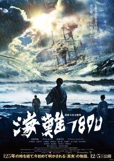 東映「海難1890」 I would like to see this new movie based on the real accident in 1890. 29Oct2015