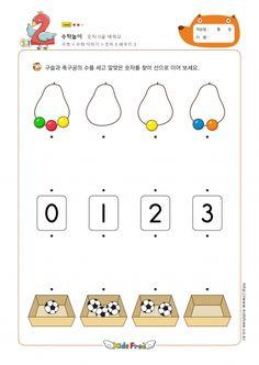 Korean Language, Teaching Materials, Math Worksheets, Teaching Math, Mathematics, Montessori, Learning, School, Kids