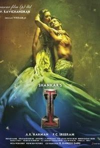 I - Download Indian Movie 2015