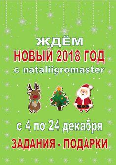 ЖДЁМ НОВЫЙ 2018 год с nataliigromaster :: Игры, в которые играют дети и Я