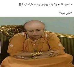 Funny Photo Memes, Crazy Funny Memes, Funny Picture Quotes, Funny Relatable Memes, Wtf Funny, Funny Photos, Funny Jokes, Arabic Memes, Arabic Funny