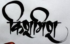 calligraphy devanagari - Google Search