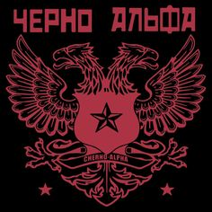 Cherno Alpha Logo. I'm just so happy that I speak russia after watching this ;)