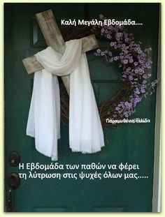 Μ. Εβδομαδα Greek Easter, Happy Easter, Christmas Wreaths, Holiday Decor, Quotes, Facebook, Google, Happy Easter Day, Quotations