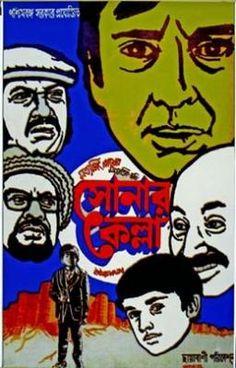 "Satyajit Ray's ""Sonar Kella"" ('74)"