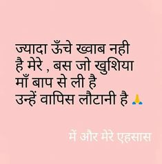 Maa Quotes, Wisdom Quotes, True Quotes, Qoutes, Smile Quotes, Mothers Day Quotes, Father Quotes, Motivational Quotes In Hindi, Inspirational Quotes