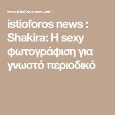 istioforos news :  Shakira: Η sexy φωτογράφιση για γνωστό περιοδικό