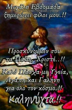Greek Quotes, Wise Quotes, Greece Time, Betty Boop Cartoon, Good Night Gif, Holy Mary, Holy Week, Baby Halloween Costumes, Christianity