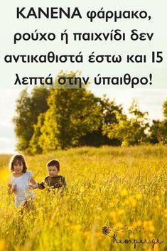 Τι πρέπει να κάνετε καθημερινά ανελλιπώς για να γίνει δυνατό το παιδί σας. #υγεια #παιδια #ygeia #paidi What Is Asthma, Sinus Infection, Little People, Letters, Movies, Kids, Movie Posters, Remedies, Quotes