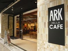 ark hills cafe - Google Search