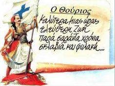 "The Greeks' motto was ""Liberty or Death"" so they fought many battles and a lot of them died, but they finally won. Now we are a free nation because our . Greek Independence, Independence Day Quotes, Greek Warrior, Colors And Emotions, Greek Language, Greek History, 25 March, Greek Art, Pictogram"
