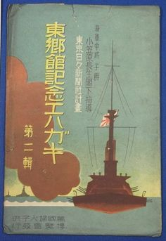 "(envelope) 1930's Japanese Postcards "" Admiral Togo Heihachiro Museum Memorial Postcards""/ Russo Japanese War Navy Art , Admiral's calligraphy work & Nationalism Song Lyrics - Japan War Art"