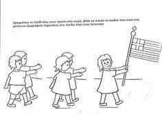 παρελαση Mandala, Projects To Try, Peace, Teaching, Comics, Memes, School, Kids, Greek