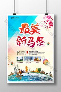 Tourism Day, Tourism Poster, Travel Posters, Simple Poster, Vietnam Travel, Advertising Design, Sign Design, Design Process, Photoshop