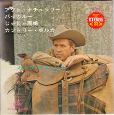Buck Owens pondering with his ol' hoss, with Japanese subtitles. Tiger By The Tail, Buck Owens, Good Old, Merlin, Music Bands, Musicals, Legends, Japanese, Artists
