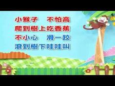 《巧連智》幼幼版.念謠Do Re Mi:小猴子 - YouTube